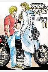 WORST外伝 グリコ 11 (少年チャンピオン・コミックス エクストラ) Kindle版