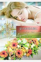 愛の形見を胸に【ハーレクイン文庫版】 Kindle版