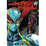 イナズマンVSキカイダー(1) (カドカワデジタルコミックス)