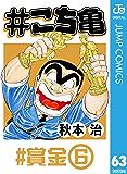 #こち亀 63 #賞金‐6 (ジャンプコミックスDIGITAL)