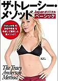 ザ・トレーシー・メソッド Japanオリジナル ベーシック (DVD&BOOK) ()