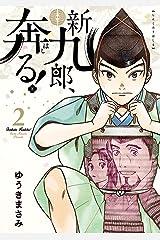 新九郎、奔る!(2) (ビッグコミックス) Kindle版