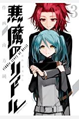 悪魔のリドル(3) (角川コミックス・エース) Kindle版
