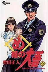 め組の大吾(20) (少年サンデーコミックス) Kindle版