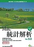 Mac統計解析Ver.3.0