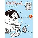 ののちゃん 8―全集 (GHIBLI COMICS SPECIAL)