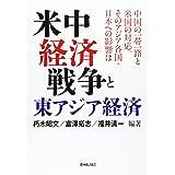 米中経済戦争と東アジア経済―中国の一帯一路と米国の対応。そのアジア各国・日本へ