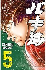 バキ道 5 (少年チャンピオン・コミックス) Kindle版