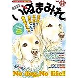 Digital Generation『いぬまみれ』Vol.2 [雑誌] (DigitalGeneration)