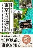 東京古道探訪 江戸以前からの東京の古道を探る歴史散歩