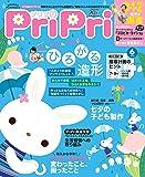 PriPri(プリプリ) 2020年 06 月号