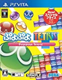 ぷよぷよテトリス スペシャルプライス - PS Vita