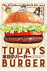 本日のバーガー 1巻 (芳文社コミックス) Kindle版