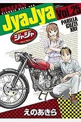 ジャジャ(25) (サンデーGXコミックス) Kindle版