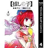 【推しの子】 4 (ヤングジャンプコミックスDIGITAL)