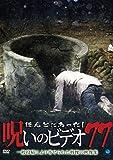 ほんとにあった!呪いのビデオ 77 [DVD]