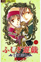 ふしぎ遊戯 玄武開伝(10) (フラワーコミックス) Kindle版