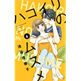 ハコイリのムスメ 6 (マーガレットコミックス)