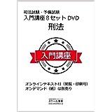 司法試験・予備試験 入門講座 刑法8セットDVD