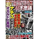 怪奇ミステリー超不思議MAX Vol.6 (DIA Collection)