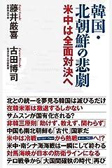 韓国・北朝鮮の悲劇 (WAC BUNKO 287) 新書
