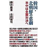 韓国・北朝鮮の悲劇 (WAC BUNKO 287)