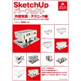 SketchUpパーフェクト 作図実践+テクニック編[SketchUp Free & SketchUp Pro 2019対応]