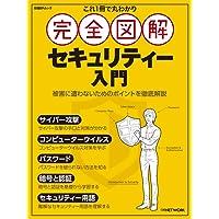 これ1冊で丸わかり 完全図解 セキュリティー入門 (日経BPムック)