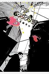 闇金ウシジマくん(42) (ビッグコミックス) Kindle版