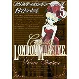 クリスティ・ロンドンマッシブ 5 (MFコミックス フラッパーシリーズ)
