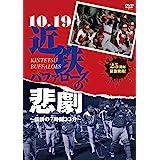 10.19 近鉄バファローズの悲劇 ~伝説の7時間33分~ [DVD]