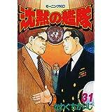 沈黙の艦隊(31) (モーニングコミックス)