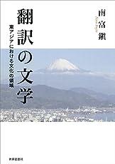 翻訳の文学ー東アジアにおける文化の領域ー