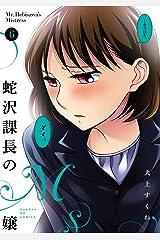 蛇沢課長のM嬢(6) (サンデーGXコミックス) Kindle版