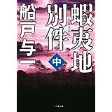 蝦夷地別件 (中) (小学館文庫)
