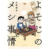 新婚よそじのメシ事情 (3) (バンブー・コミックス)