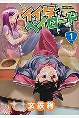 イイタさんペイロード VOLUME1 (メガストアコミックス) コミック