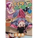 イイタさんペイロード VOLUME1 (メガストアコミックス)