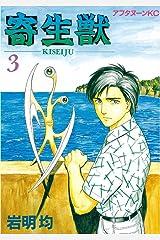 寄生獣(3) (アフタヌーンコミックス) Kindle版