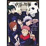 TVアニメ『呪術廻戦』1st seasonコンプリートブック (愛蔵版コミックス)