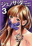 ジェノサイダー 3 (ゼノンコミックス)