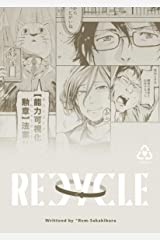 RECYCLE Kindle版