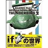 マスターファイル 国際救助隊 サンダーバード2号 (マスターファイルシリーズ)