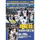 第101回全国高校野球選手権大会総決算号 (週刊ベースボール2019年9月15日号増刊)
