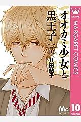 オオカミ少女と黒王子 10 (マーガレットコミックスDIGITAL) Kindle版