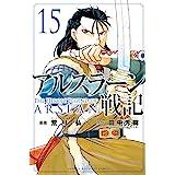 アルスラーン戦記(15) (講談社コミックス)
