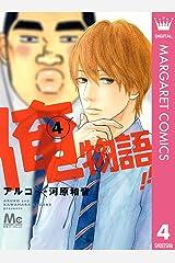 俺物語!! 4 (マーガレットコミックスDIGITAL) Kindle版