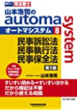 司法書士 山本浩司のautoma system (8) 民事訴訟法・民事執行法・民事保全法 第5版 (W(WASEDA)セミナー 司法書士)