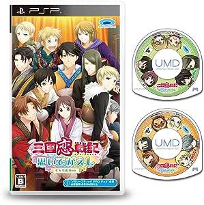 三国恋戦記~思いでがえし~CS Edition - PSP