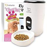 【小動物看護士監修】 自動給餌器 猫 中小型犬用 自動餌やり機 [Latuna] 4L大容量 タイマー式 2WAY給電 手動給餌可 じどうえさやり 自動えさやり器 えさやり器 清潔 便利